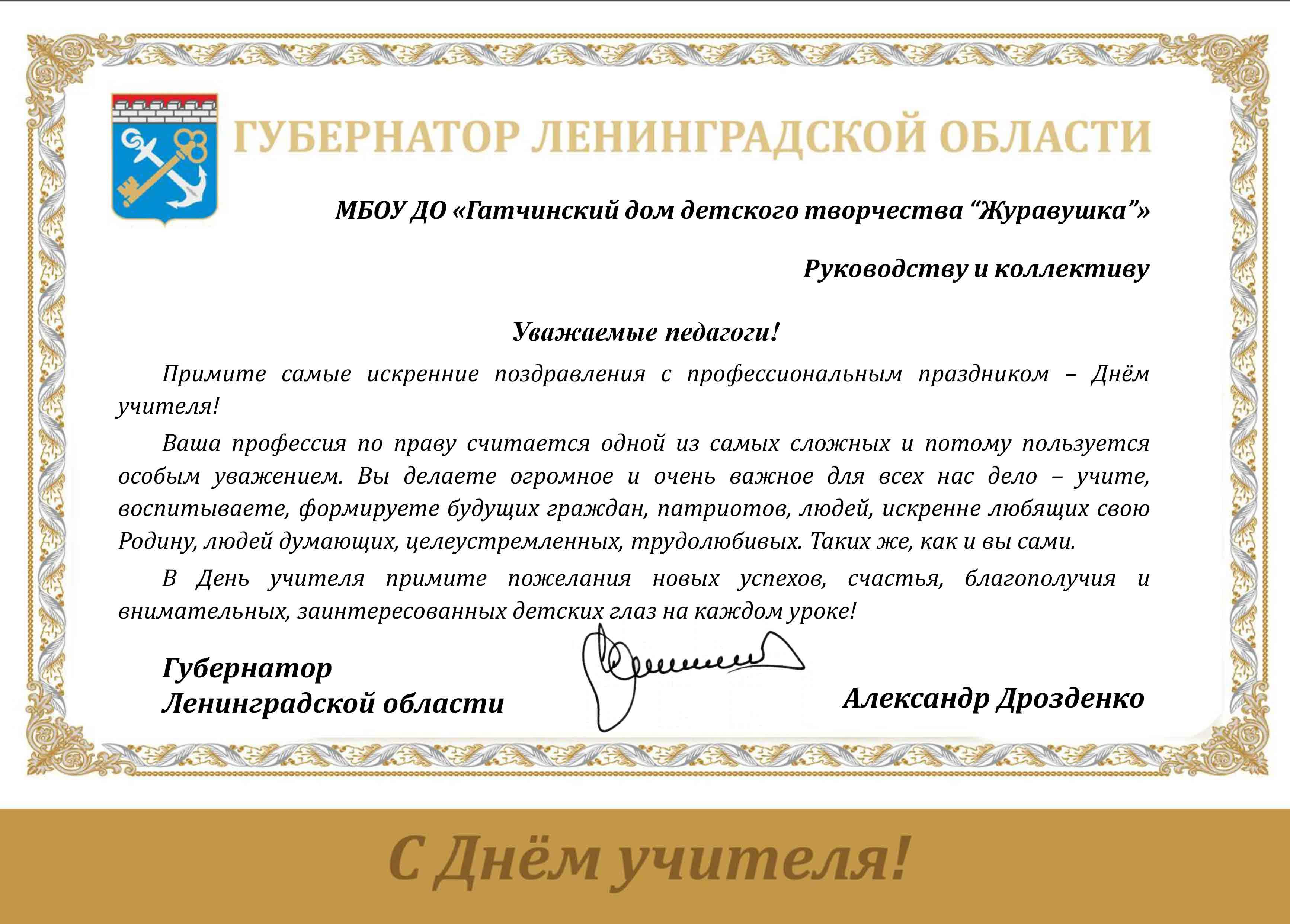 Поздравление губернатора с открытием 469